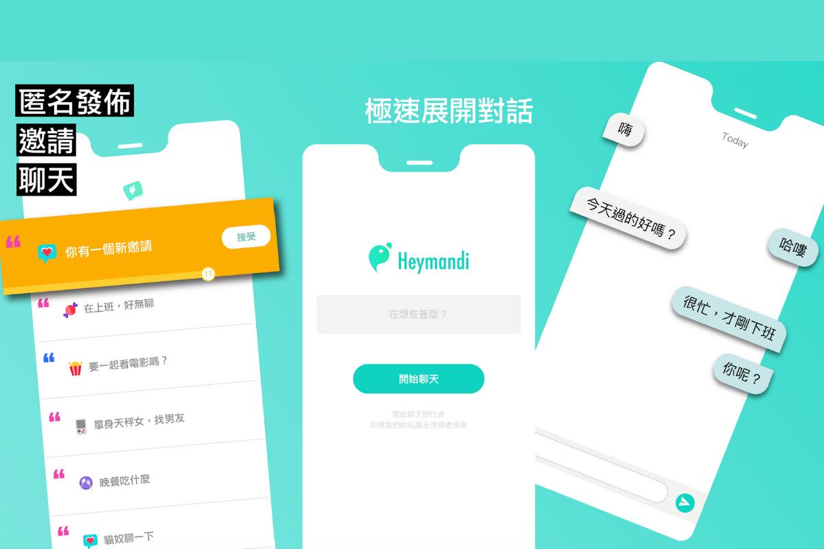 heymandi交友app