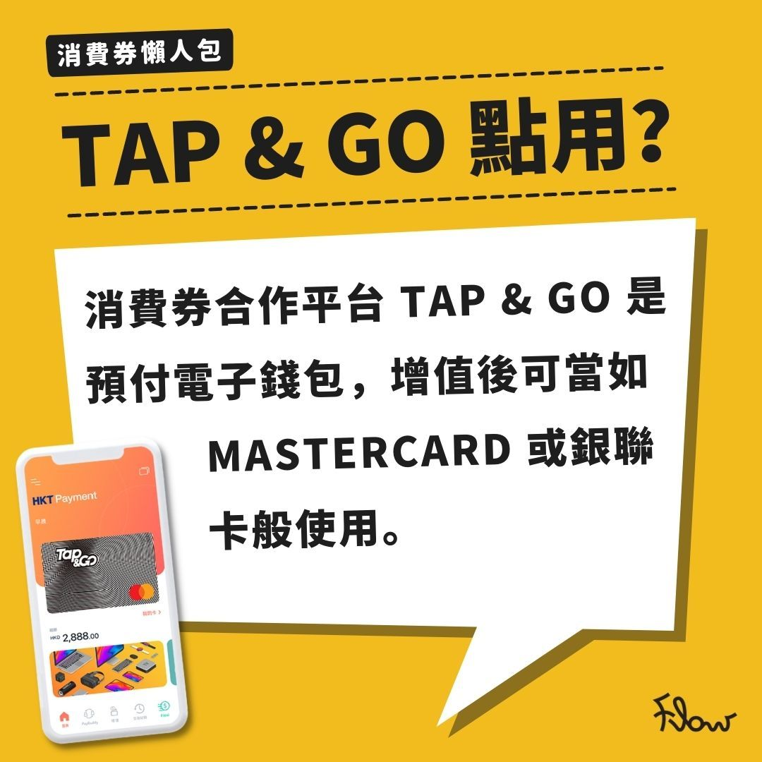 Tap & Go 點用