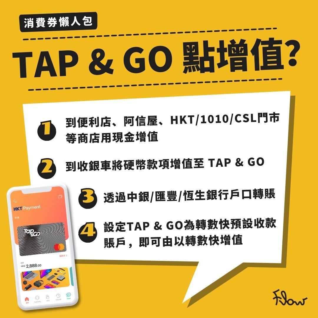 Tap & Go 如何增值