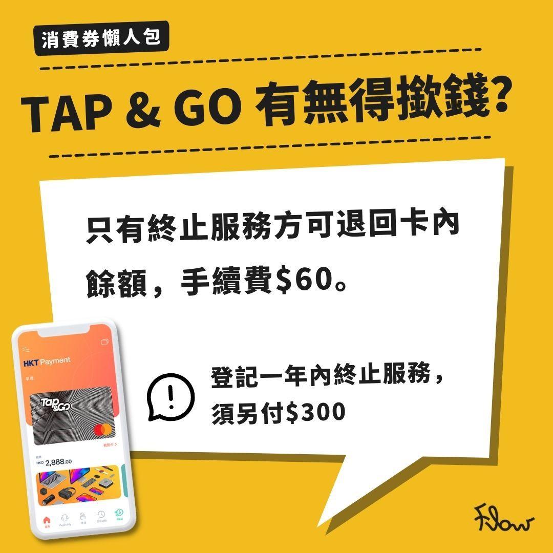 電子消費券 Tap & Go 可否提取現金撳錢