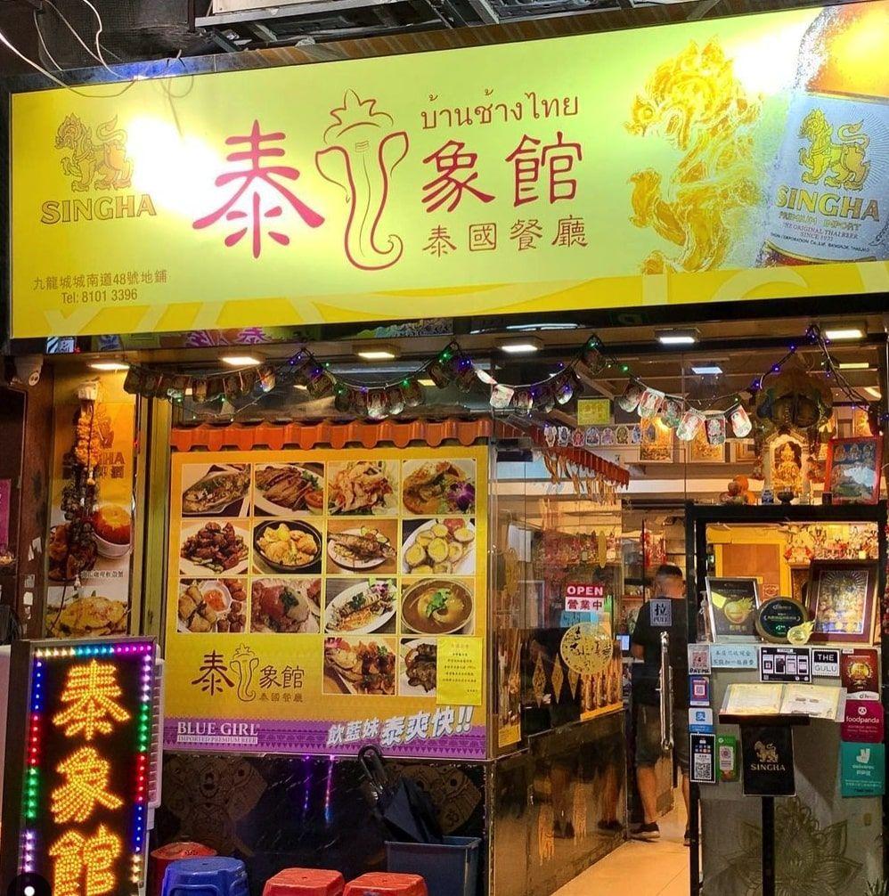 九龍城泰國菜泰象館