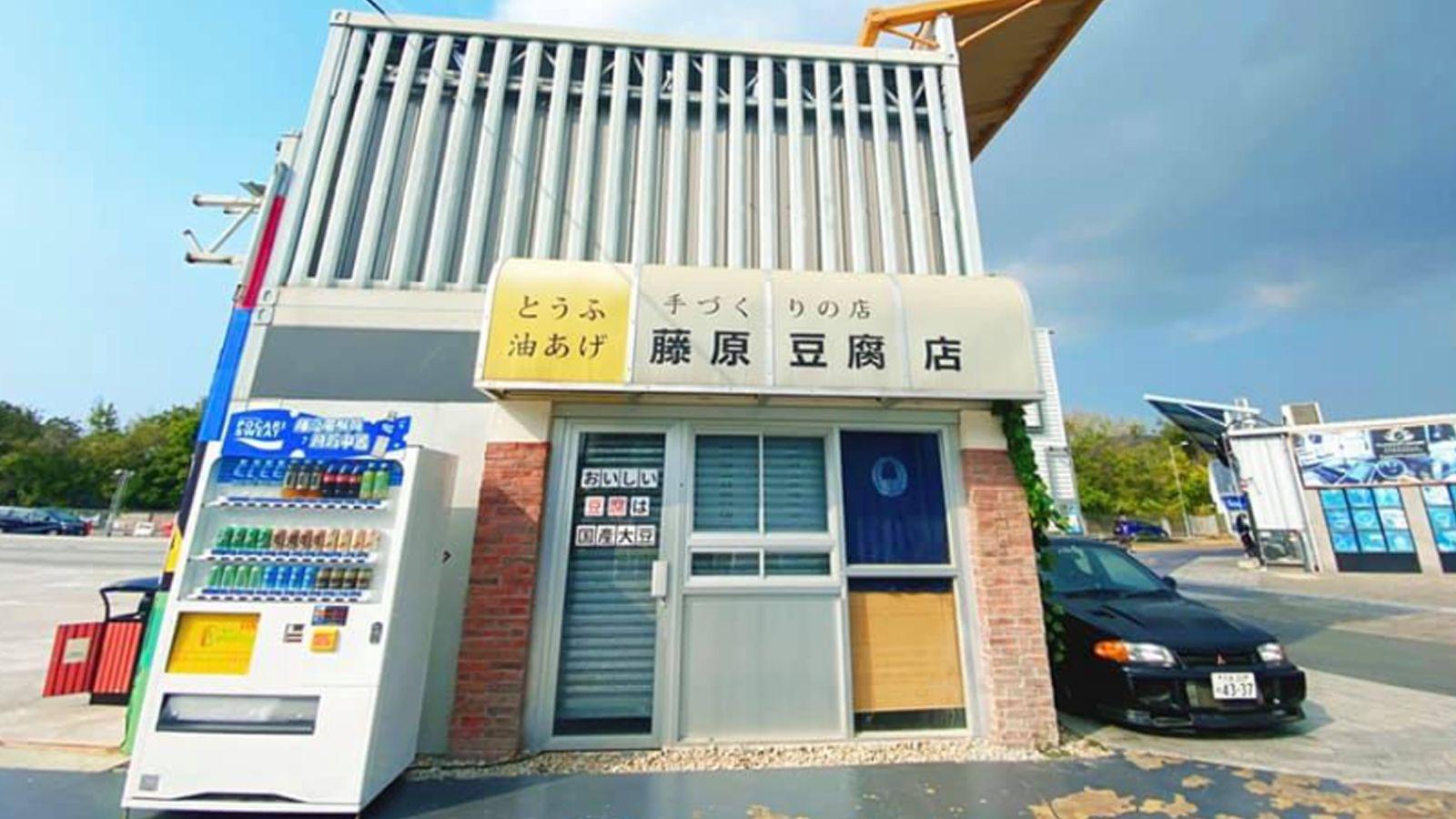 港版藤原豆腐店