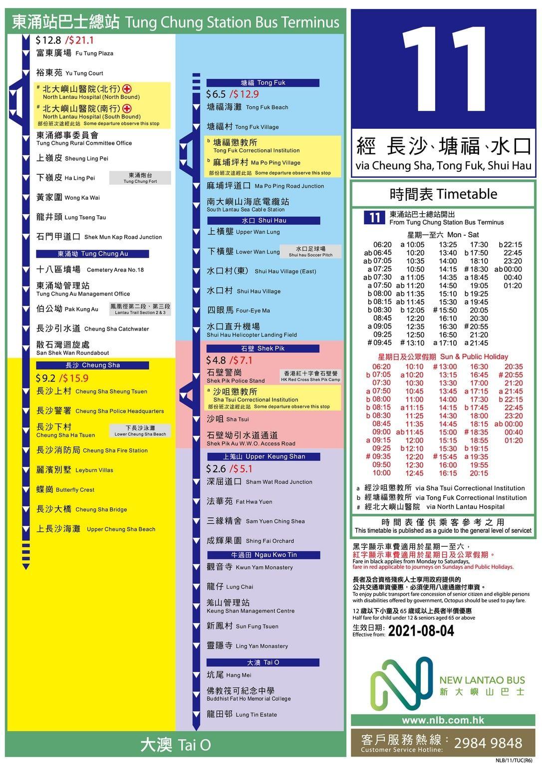 11 號巴士路線圖及時間表: