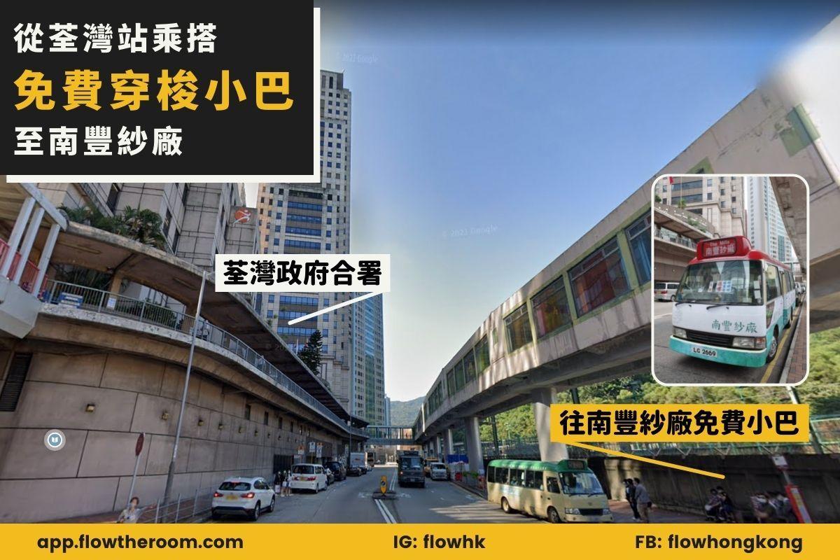 從荃灣站乘搭 免費穿梭小巴 至南豐紗廠